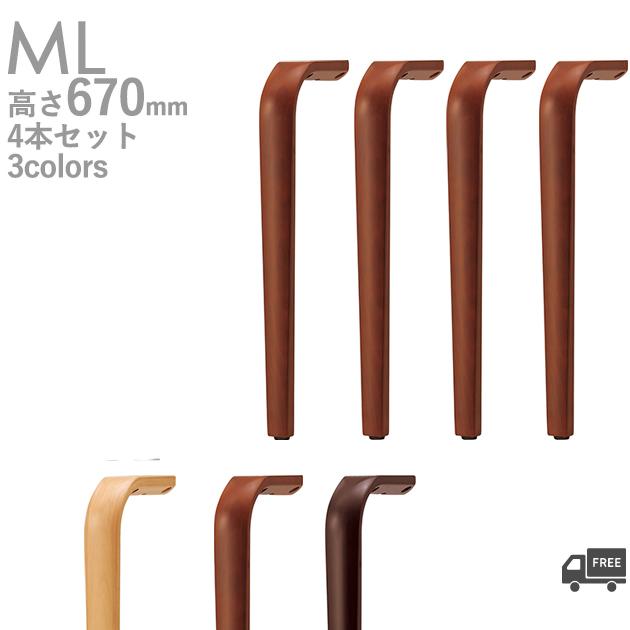 送料無料【カラー:5N/3N/1N】プロ仕様 テーブル脚 木脚(ML脚 4本セット)高さ670mm クレス(CRES)DIY