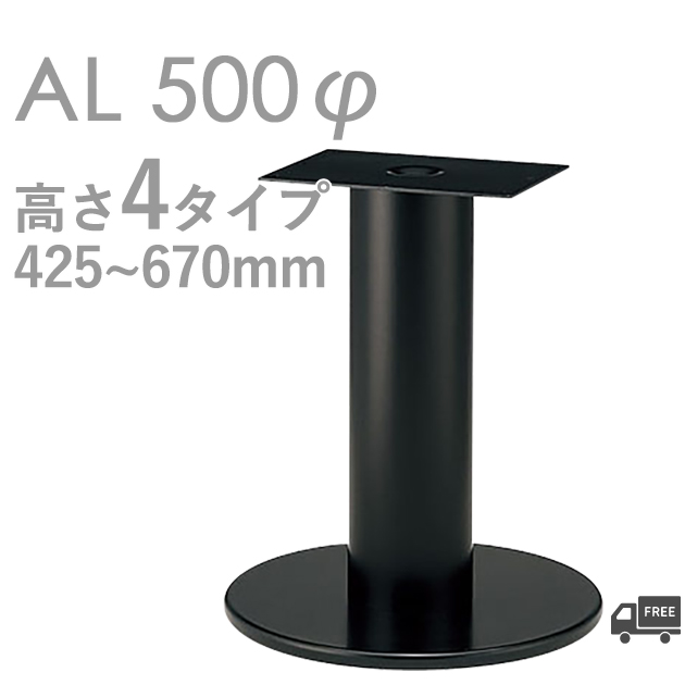 送料無料【カラー:BL】プロ仕様 テーブル脚(AL-BLブラック脚 500)高さ425/570/620/670mm クレス(CRES)DIY