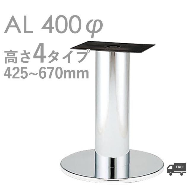 送料無料【カラー:CR】プロ仕様 テーブル脚(AL-CRクロムメッキ脚 400)高さ425/570/620/670mm クレス(CRES)DIY