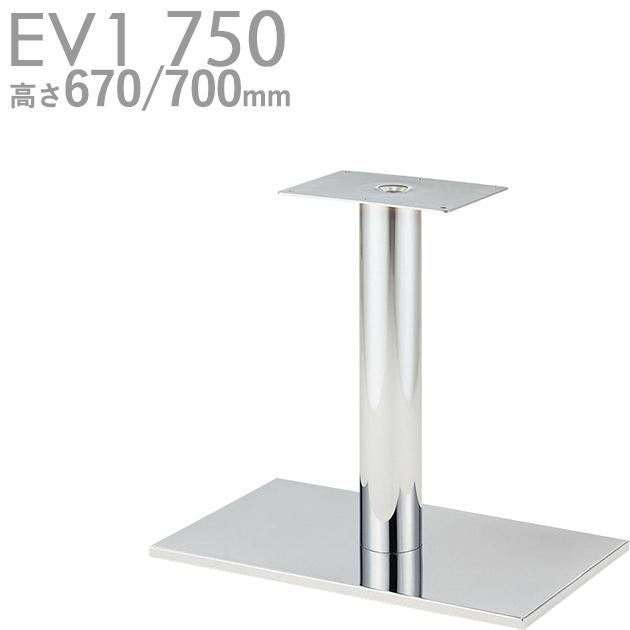 送料無料【カラー:CR:クロムメッキ】プロ仕様 テーブル脚(EV1-CR 750脚)高さ670/700mm クレス(CRES)DIY