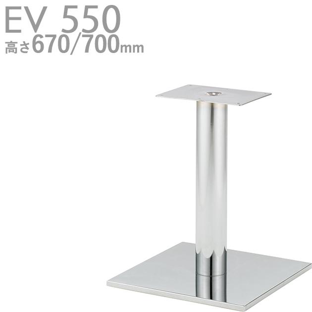 送料無料【カラー:CR:クロムメッキ】プロ仕様 テーブル脚(EV-CR550 脚)高さ670/700mm クレス(CRES)DIY