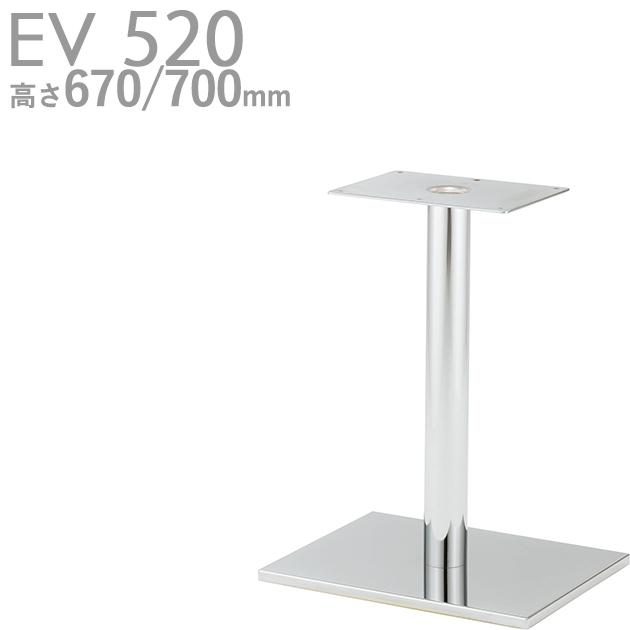 送料無料【カラー:CR:クロムメッキ】プロ仕様 テーブル脚(EV-CR520 脚)高さ670/700mm クレス(CRES)DIY