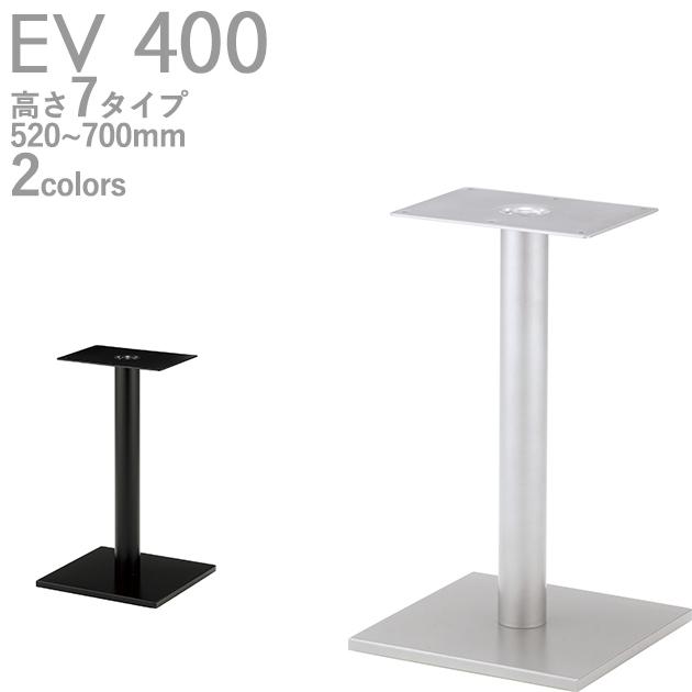 送料無料【カラー:SI:シルバー/BL:ブラック】プロ仕様 テーブル脚(EV-SI 400/EV-BL400 脚)高さ520/570/620/638/670/688/700mm クレス(CRES)DIY