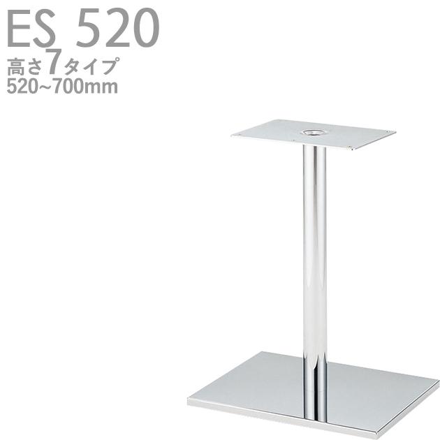 送料無料【カラー:CR:クロムメッキ】プロ仕様 テーブル脚(ES-CR520 脚)高さ520/570/620/638/670/688/700mm クレス(CRES)DIY