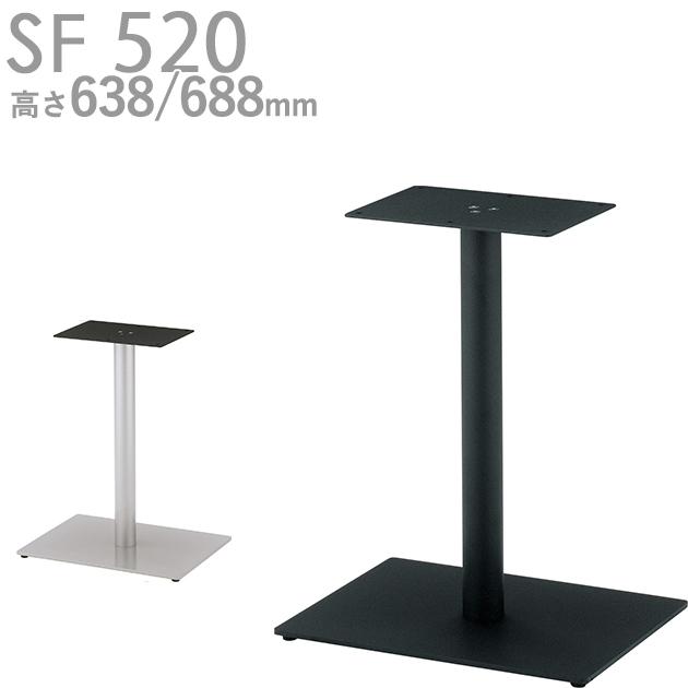 送料無料【カラー:SI/BM】プロ仕様 テーブル脚(SF-SI520/SF-BM520)高さ638/688mm クレス(CRES)DIY