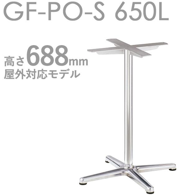 送料無料【屋外対応モデル】プロ仕様 テーブル脚(GF-PO-S650L脚)高さ688mm クレス(CRES)DIY