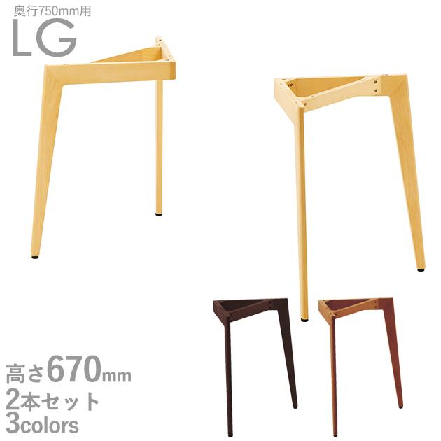送料無料プロ仕様 テーブル脚(LG750 5N/3N/1N)幅750~1800×奥行750用 高さ670mm クレス(CRES)DIY