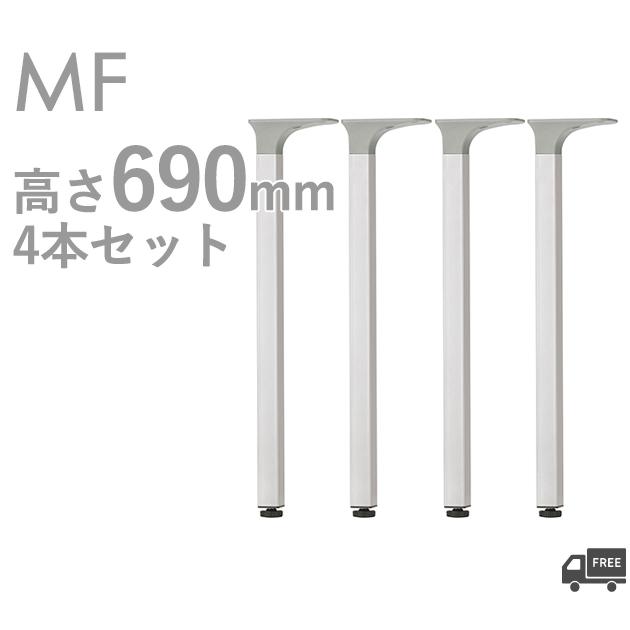 送料無料【カラー:シルバー】プロ仕様 テーブル脚(MF脚 4本セット)高さ690mm クレス(CRES)DIY