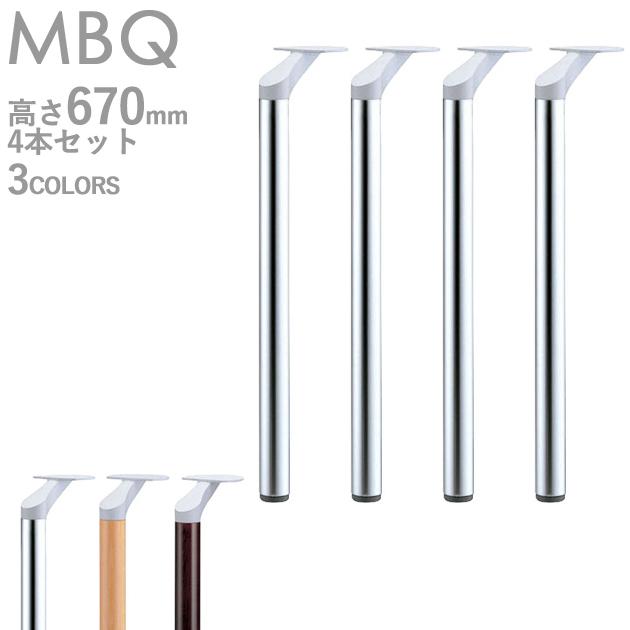 業務用家具メーカー直送の高品質な家具をご家庭でも 送料無料【カラー:WB/5N/1N】プロ仕様 テーブル脚(MBQ脚 4本セット)高さ670mm クレス(CRES)DIY