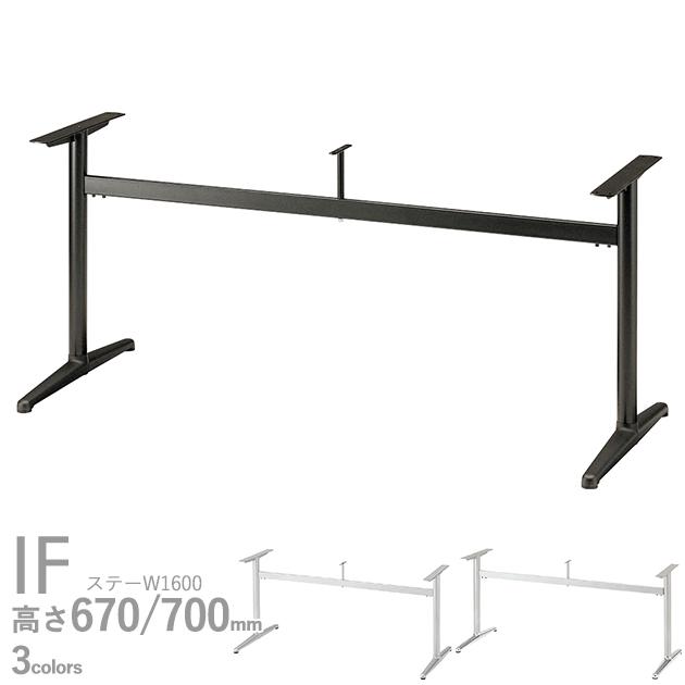 送料無料プロ仕様 テーブル脚(IF PO/SI/BL 650L ステーW1600)幅1800×奥行900用 対立脚 クレス(CRES)DIY