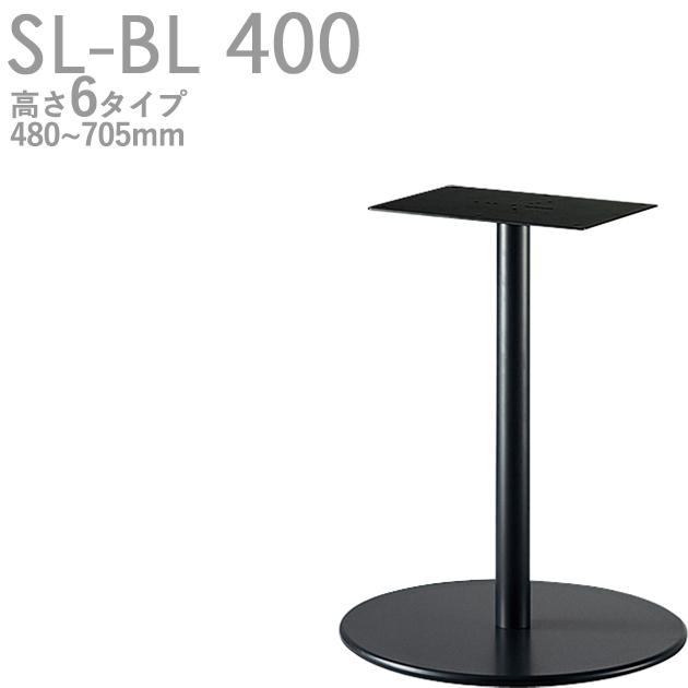 送料無料【カラー:BL】プロ仕様 テーブル脚(SL-BLブラック脚 400)高さ480/530/570/620/670/705mm クレス(CRES)DIY