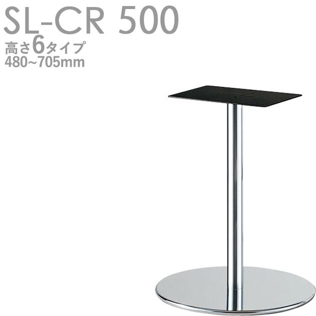 送料無料【カラー:CR】プロ仕様 テーブル脚(SL-CRクロムメッキ脚 500)高さ480/530/570/620/670/705mm クレス(CRES)DIY