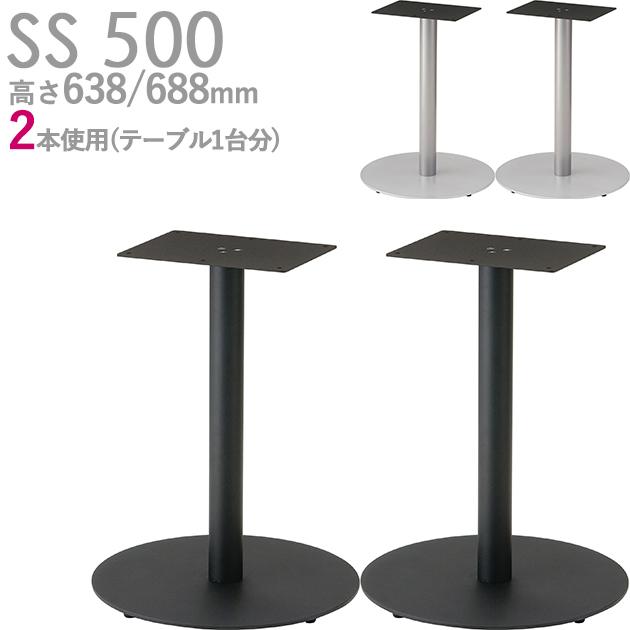 送料無料【カラー:SI/BM】プロ仕様 テーブル脚 2本使用(SS-SI500 シルバー脚/SS-BM500 ブラック脚)高さ638/688mm クレス(CRES)DIY