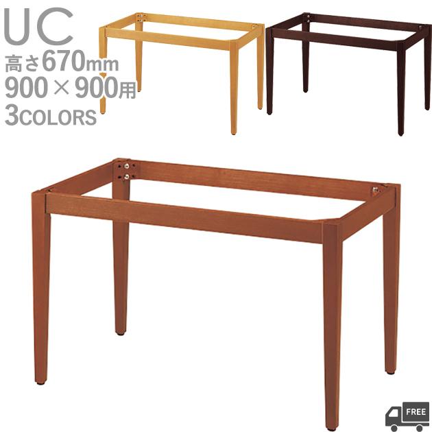 送料無料プロ仕様 テーブル脚(UC 5NL/3N/1N)正方形 幅900×奥行900用 高さ670mm クレス(CRES)DIY