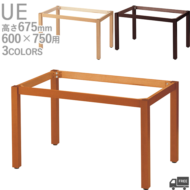 送料無料プロ仕様 テーブル脚(UE 5N/9N/1N)幅600×奥行750用 高さ675mm クレス(CRES)DIY