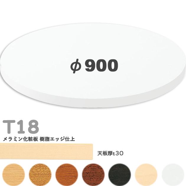 送料無料下穴なし プロ仕様 テーブル天板のみ 丸【カラー:5N/8N/9N/3N/1N/MN/MW】(T18 φ900mm 天板厚30mm)T-18 メラミン化粧板 樹脂エッジ仕上 クレス(CRES)DIY