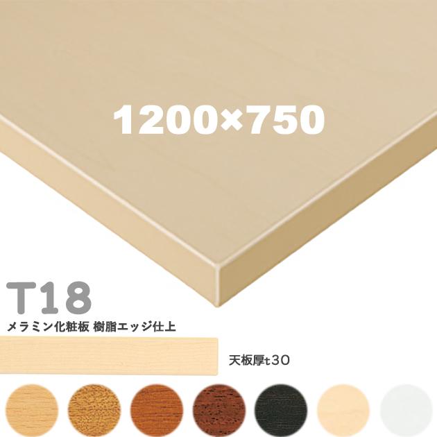 送料無料下穴なし プロ仕様 テーブル天板のみ【カラー:5N/8N/9N/3N/1N/MN/MW】(T18 W1200×D750mm 天板厚30mm)T-18 メラミン化粧板 樹脂エッジ仕上 クレス(CRES)DIY