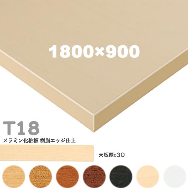 送料無料下穴なし プロ仕様 テーブル天板のみ【カラー:5N/8N/9N/3N/1N/MN/MW】(T18 W1800×D900mm 天板厚30mm)T-18 メラミン化粧板 樹脂エッジ仕上 クレス(CRES)DIY