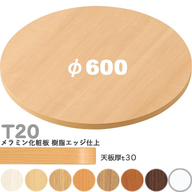 送料無料下穴なし プロ仕様 テーブル天板のみ 丸【カラー:M1/M2/M3/M4/M5/M6/M9/MW】(T20 φ600mm 天板厚30mm)T-20 メラミン化粧板 樹脂エッジ仕上 クレス(CRES)DIY