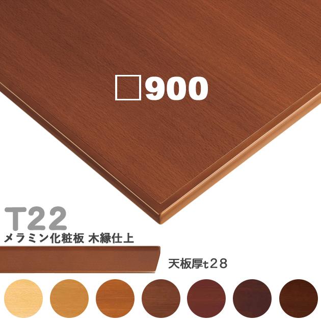 送料無料下穴なし プロ仕様 テーブル天板のみ 角【カラー:5N/8N/9N/3N/2N/1N/11N】(T22 W900×D900mm 天板厚28mm)T-22 メラミン化粧板 木縁仕上 クレス(CRES)DIY