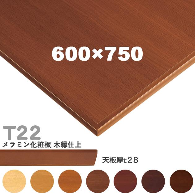 送料無料下穴なし プロ仕様 テーブル天板のみ 【カラー:5N/8N/9N/3N/2N/1N/11N】(T22 W600×D750mm 天板厚28mm)T-22 メラミン化粧板 木縁仕上 クレス(CRES)DIY