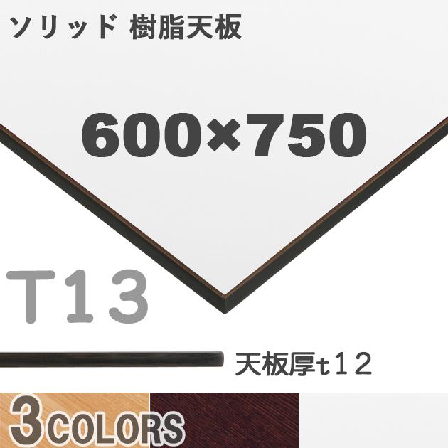 送料無料テーブル天板のみ 【カラー:MW/MN/MD】(T13 W600×D750mm 天板厚12mm)T-13 ソリッド 樹脂天板 クレス(CRES)DIY