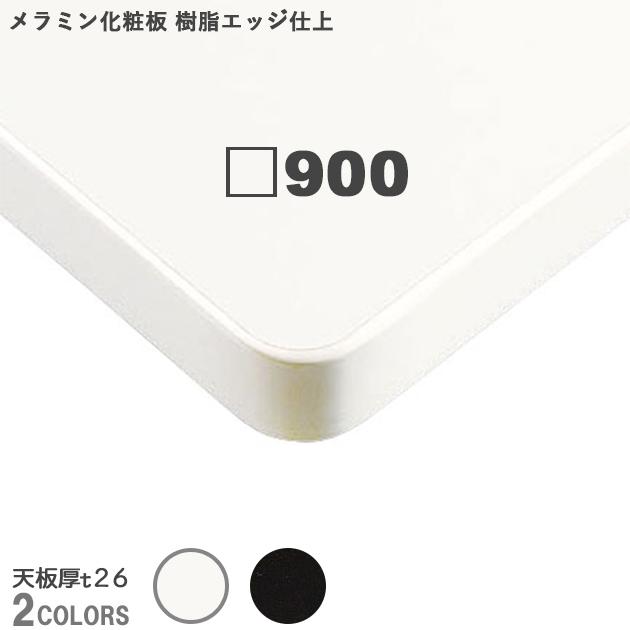 送料無料下穴なし プロ仕様 テーブル天板のみ メラミン化粧板 ABS樹脂エッジ 正方形(TB1830/TB1840 幅900×奥行900mm 天板厚26mm)クレス(CRES)DIY