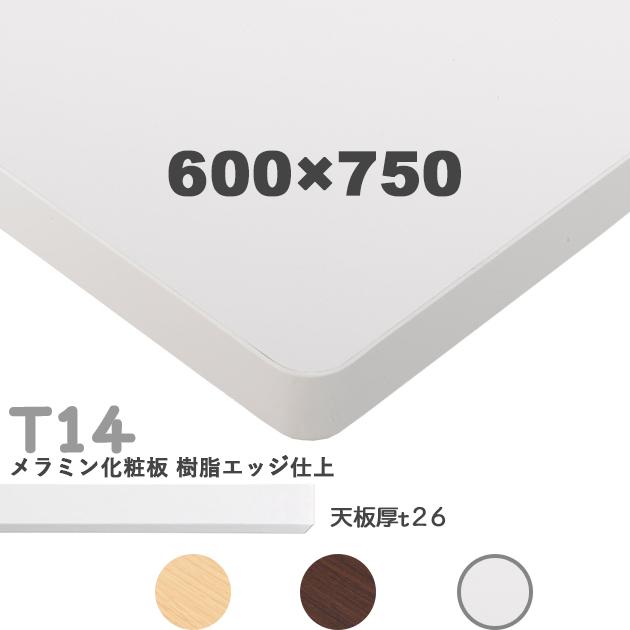 送料無料下穴なし プロ仕様 テーブル天板のみ【カラー:MW/MN/MD】(T14 W600×D750mm 天板厚26mm)T-14 メラミン化粧板 樹脂エッジ仕上 クレス(CRES)DIY