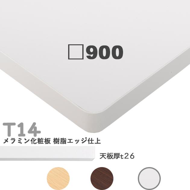 送料無料下穴なし プロ仕様 テーブル天板のみ 正方形【カラー:MW/MN/MD】(T14 W900×D900mm 天板厚26mm)T-14 メラミン化粧板 樹脂エッジ仕上 クレス(CRES)DIY