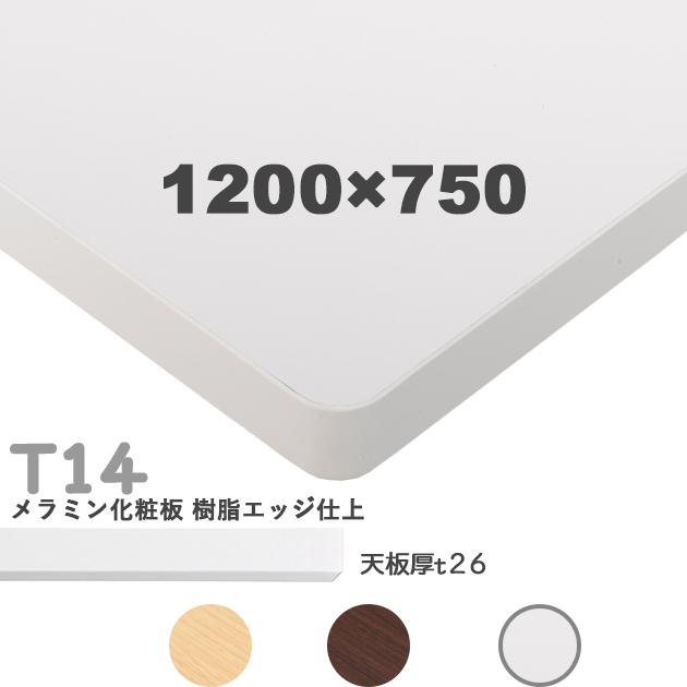 送料無料下穴なし プロ仕様 テーブル天板のみ【カラー:MW/MN/MD】(T14 W1200×D750mm 天板厚26mm)T-14 メラミン化粧板 樹脂エッジ仕上 クレス(CRES)DIY