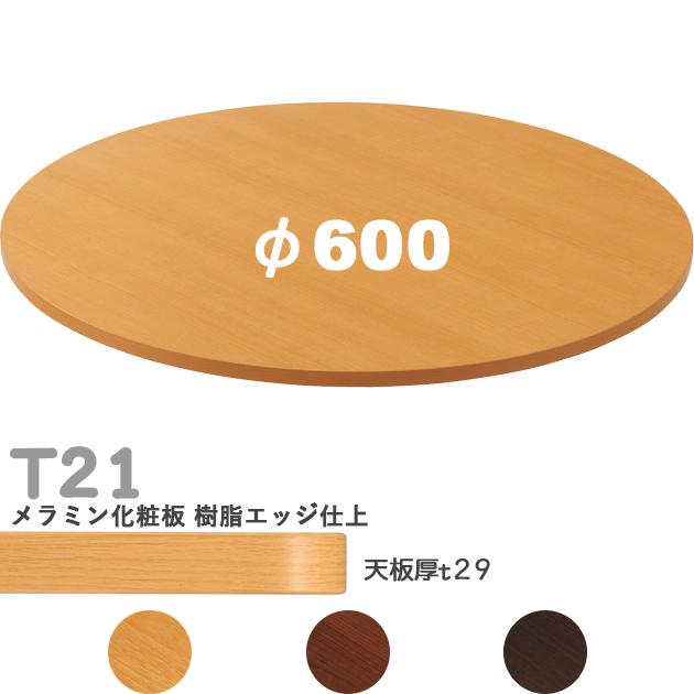 送料無料下穴なし プロ仕様 テーブル天板のみ【カラー:5N/3N/1N】丸(T21 φ600mm 天板厚29mm)T-21メラミン化粧板 樹脂エッジ仕上 クレス(CRES)DIY
