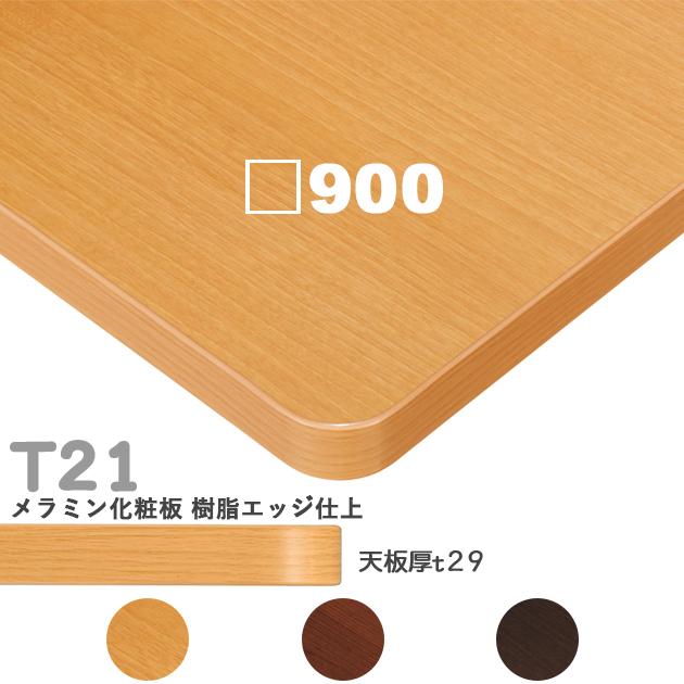 送料無料下穴なし プロ仕様 テーブル天板のみ【カラー:5N/3N/1N】□正方形(T21 W900×D900mm 天板厚29mm)T-21メラミン化粧板 樹脂エッジ仕上 クレス(CRES)DIY