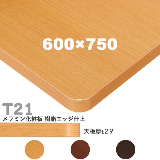 送料無料下穴なし プロ仕様 テーブル天板のみ【カラー:5N/3N/1N】(T21 W600×D750mm 天板厚29mm)T-21メラミン化粧板 樹脂エッジ仕上 クレス(CRES)DIY