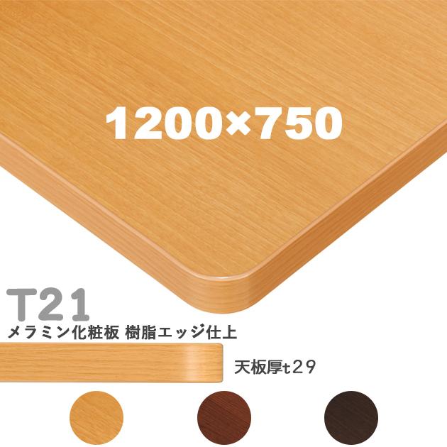 送料無料下穴なし プロ仕様 テーブル天板のみ【カラー:5N/3N/1N】(T21 W1200×D750mm 天板厚29mm)T-21メラミン化粧板 樹脂エッジ仕上 クレス(CRES)DIY