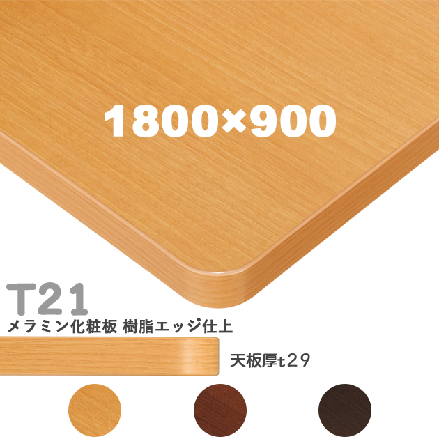 送料無料下穴なし プロ仕様 テーブル天板のみ【カラー:5N/3N/1N】(T21 W1800×D900mm 天板厚29mm)T-21メラミン化粧板 樹脂エッジ仕上 クレス(CRES)DIY