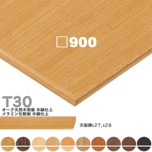 送料無料下穴なし プロ仕様 テーブル天板のみ【カラー:W1/W2/M2/M3/M4/M5/M6/M7/M8/M10】(T30 W900×D900mm 天板厚27mm)T-30 オーク天然木突板 木縁仕上/メラミン化粧板 木縁仕上 クレス(CRES)DIY