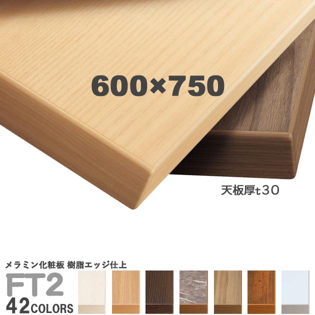 送料無料下穴なし プロ仕様 テーブル天板のみ 【カラー:42色】(FT2 W600×D750mm 天板厚30mm)メラミン化粧板 樹脂エッジ仕上 クレス(CRES)DIY