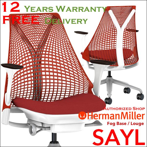 セイルチェア フォグベース シート/ルージュ 送料無料 ハーマンミラー オフィスチェア