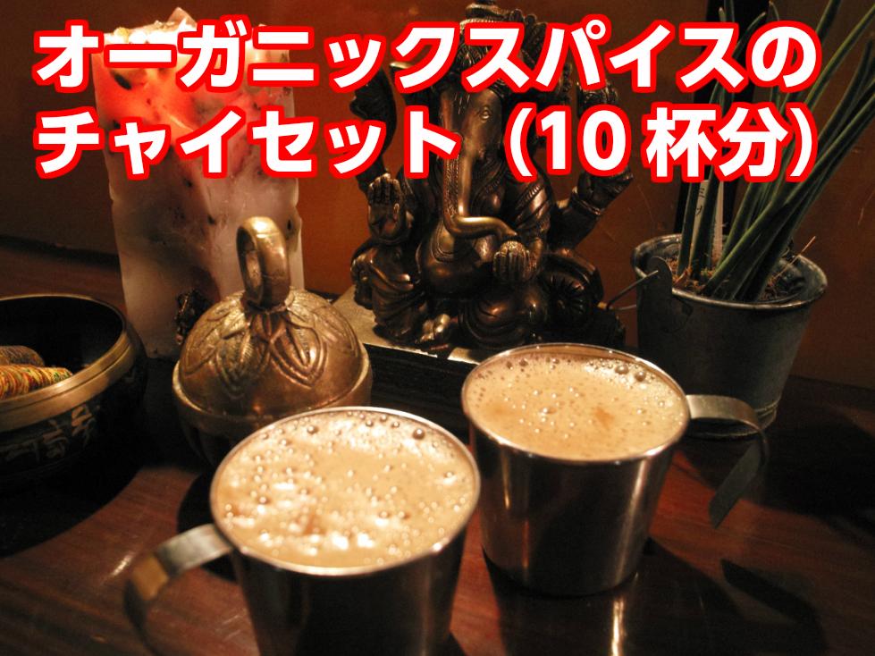 本気のチャイが作れるオーガニックスパイスのチャイセット 好評受付中 chai spice 賜物 10杯分 set
