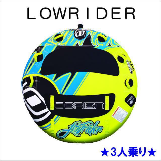 《送料無料》3人乗り【OBRIEN・オブライエン】引っ張り物・LOWRIDER3・ローライダー3(TOWINGTUBE・トーイングチューブ)37347