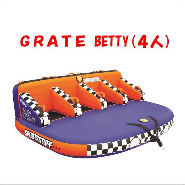 送料無料 送料無料【SPORTSSTUFF・スポーツスタッフ】GRATE BETTY4人用・グレートベティー(TOWINGTUBE・トーイングチューブ)37032・売れ筋人気商品, 特別セーフ:c6fb91cb --- konecti.dominiotemporario.com