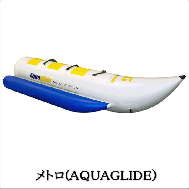 《送料無料》3人乗り【AQUAGLIDE】引っ張り物・メトロ 37527 セール バナナボート・ビスケット