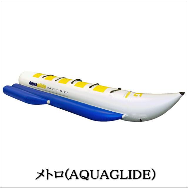 《送料無料!》5人乗り【AQUAGLIDE】引っ張り物・メトロ(バナナボート)37528