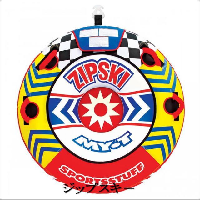 《1人乗り》【SPORTSSTUFF・スポーツスタッフ】引っ張り物・ZIPSKI ジップスキートーイングチューブ 39196