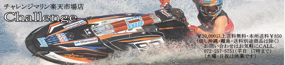 チャレンジマリン楽天市場店:《《CHALLENGE》》ジェット&ボート販売店が自信を持って運営しております