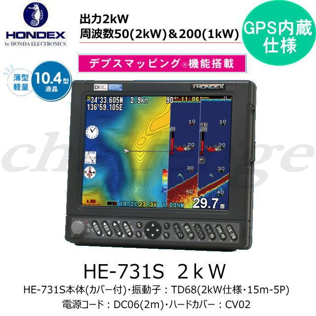 2021新作モデル 《送料無料》【HONDEX・ホンデックス】HE-731S 2kw GPS内蔵仕様 10.4型カラー液晶プロッターデジタル魚探  《魚群探知機》 2画面表示 釣り GPS おさかなサイズ・深度表示, ウェルコムデザイン:c949ad53 --- cranescompare.com