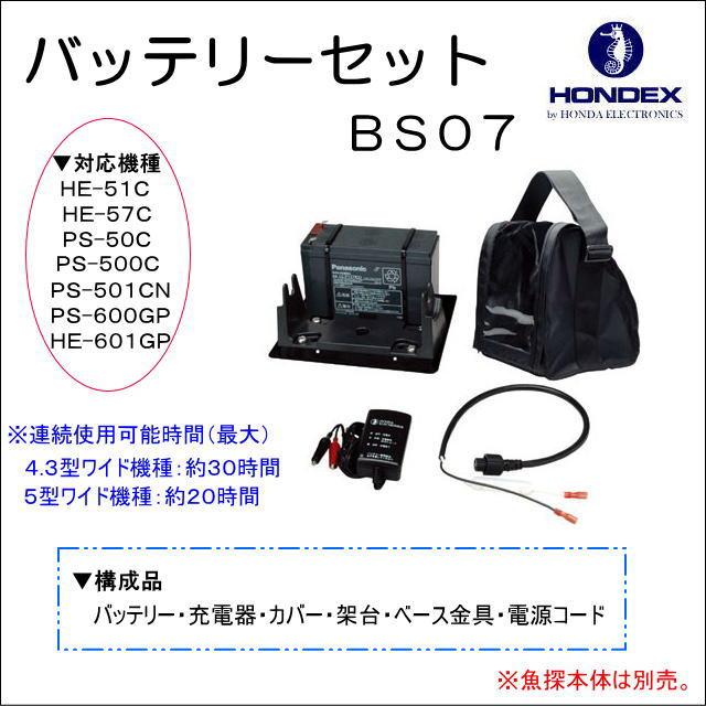 優先配送 【HONDEX・ホンデックス】バッテリーセット・BS07, カワイスポーツ:6c5ea420 --- paulogalvao.com
