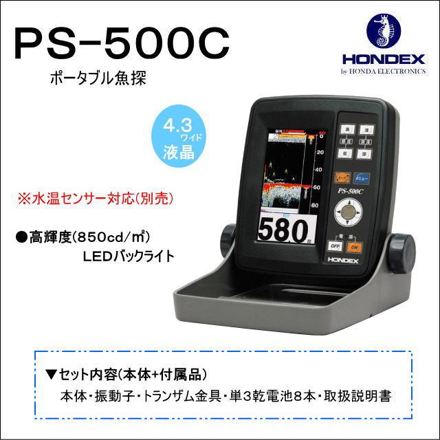 ☆納期3月末~4月はじめ頃☆売れ筋【HONDEX・ホンデックス】《PS-500C》ポータブル魚探《魚群探知機》PS500C 魚探 釣りに