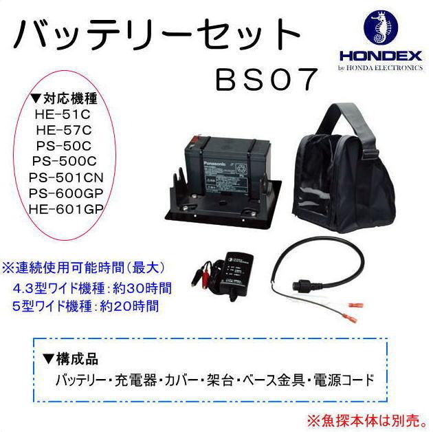 【HONDEX・ホンデックス】バッテリーセット・BS07