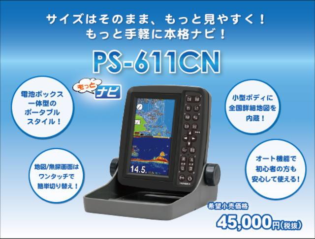 ★即納!NEWモデル【HONDEX・ホンデックス】【NEW】PS-611CN 5型ワイドカラー液晶ポータブルGPS内蔵プロッター魚探